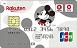 楽天カード(ディズニー・デザイン)